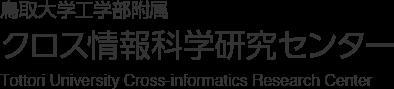 鳥取大学工学部附属クロス情報科学研究センター